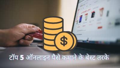 How to Earn Money Online